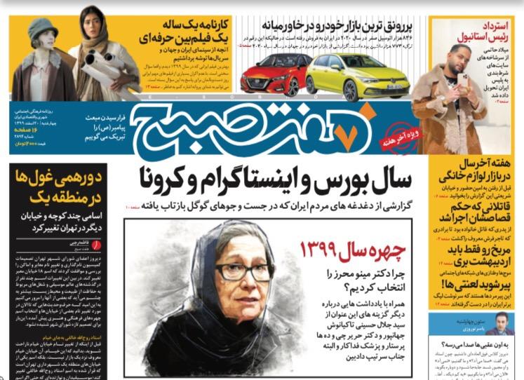 روزنامه هفت صبح چهارشنبه ۲۰ اسفند ۹۹ (دانلود)