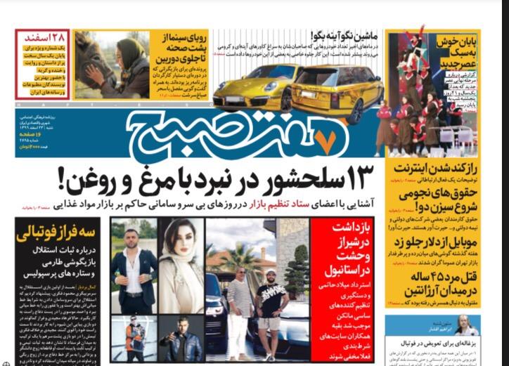 روزنامه هفت صبح شنبه ۲۳ اسفند ۹۹ (دانلود)