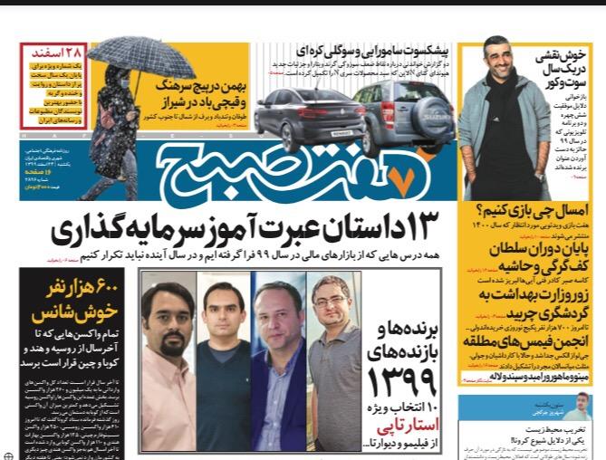 روزنامه هفت صبح  یکشنبه ۲۴ اسفند ۹۹ (دانلود)