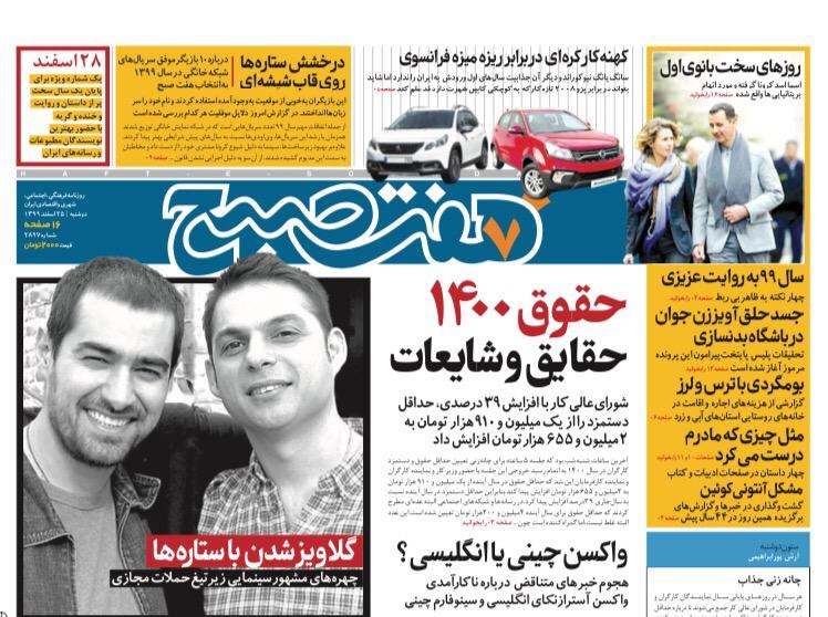 روزنامه هفت صبح  دوشنبه ۲۵ اسفند ۹۹ (دانلود)