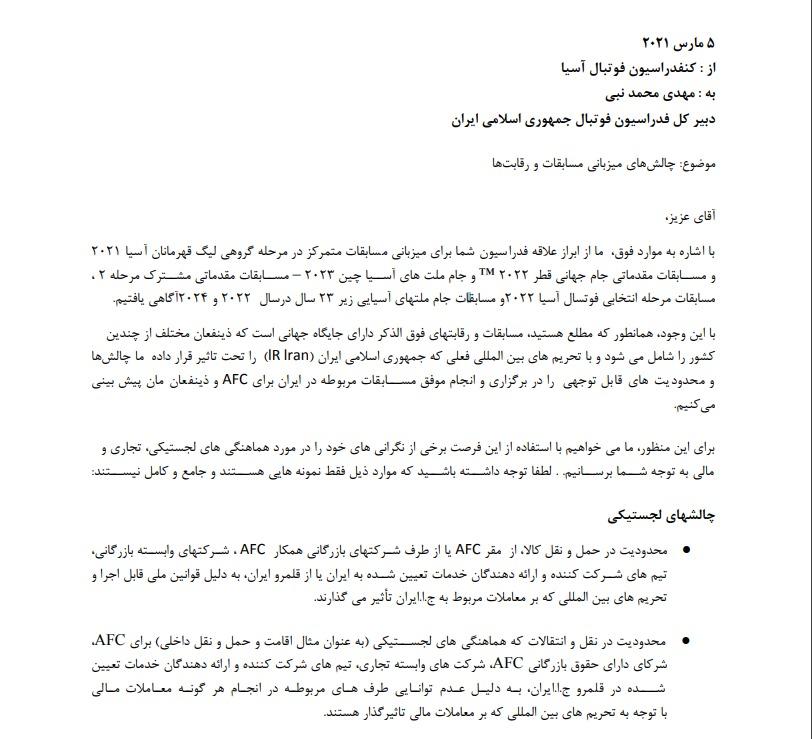 انتشار سندی درباره گرفتن میزبانی از فوتبال ایران