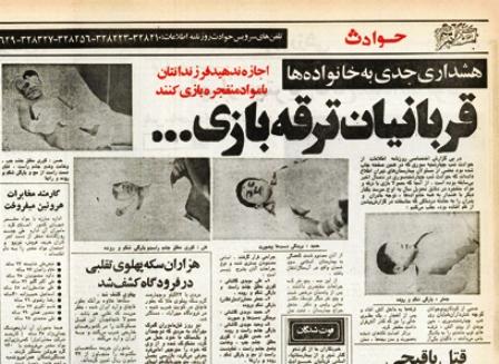شب سیاه تهران در چهارشنبهسوری ۴۴ سال پیش