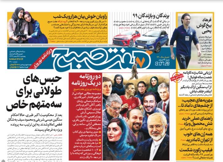 روزنامه هفت صبح  پنج شنبه ۲۸ اسفند ۹۹ (دانلود)