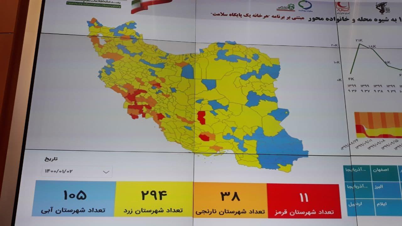 تهران و کرج نارنجی شدند؛ آخرین وضعیت کرونا در ایران
