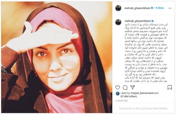 محراب قاسمخانی:آزاده نمرد،کشته شد