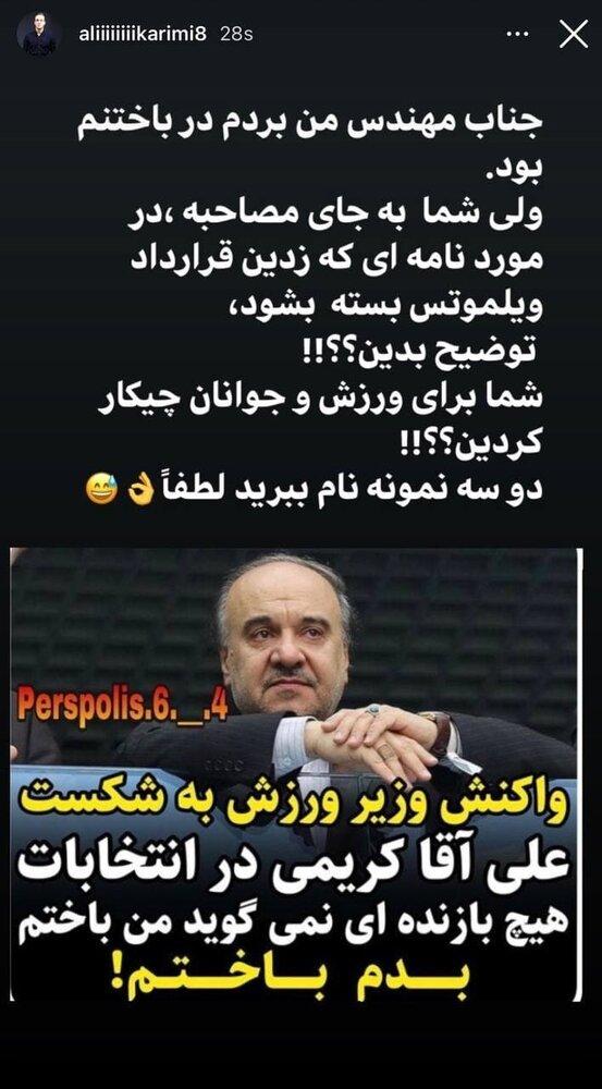 واکنش علی کریمی به کنایه نقیوار وزیر ورزش!