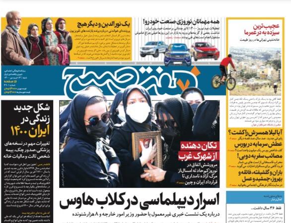 روزنامه هفت صبح  شنبه ۱۴ فروردین ۱۴۰۰ (دانلود)