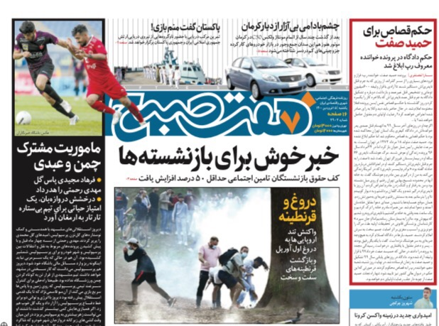 روزنامه هفت صبح  یکشنبه ۱۵ فروردین ۱۴۰۰ (دانلود)