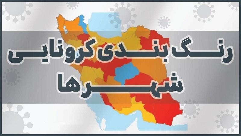 وضعیت قرمز در تهران، کرج، اصفهان، شیراز و…