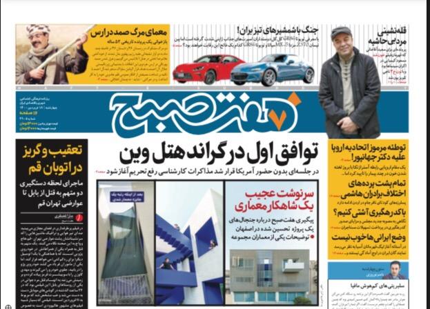 روزنامه هفت صبح چهارشنبه ۱۸ فروردین ۱۴۰۰ (دانلود)