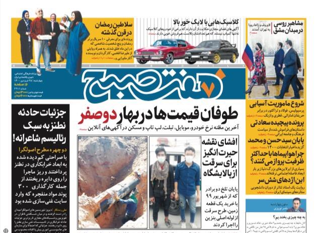 روزنامه هفت صبح چهارشنبه ۲۵ فروردین ۱۴۰۰ (دانلود)