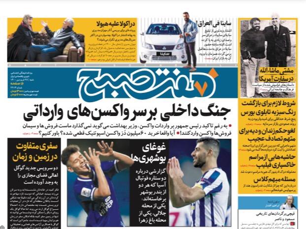 روزنامه هفت صبح شنبه ۲۸ فروردین ۱۴۰۰ (دانلود)