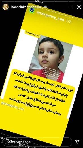 این دختر در شرق تهران گم شده،خانوادهاش را پیدا کنید