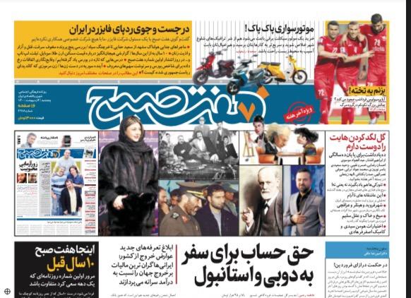 روزنامه هفت صبح  پنجشنبه ۲ اردیبهشت ۱۴۰۰ (دانلود)