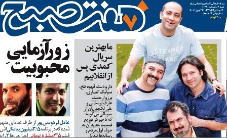 مرور اولین شماره روزنامه هفتصبح در ۱۰سالگی