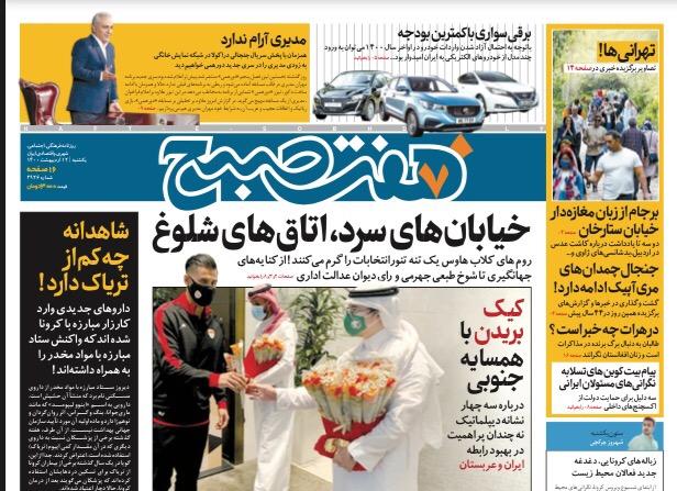 روزنامه هفت صبح  یکشنبه ۱۲ اردیبهشت ۱۴۰۰ (دانلود)