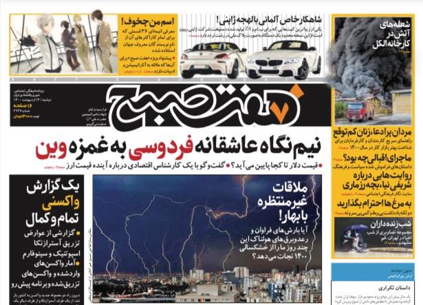 روزنامه هفت صبح  دوشنبه ۱۳ اردیبهشت ۱۴۰۰ (دانلود)