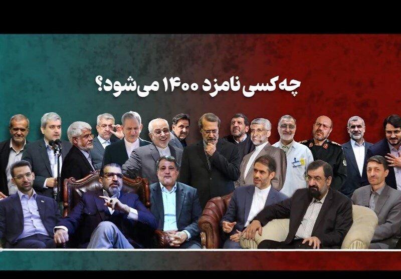 ۲۵ نفر؛ معرفی کاندیداهای انتخابات ریاستجهوری