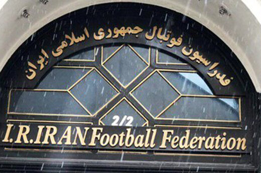 فدراسیون فوتبال رسما به نام شستا شد؛ تمام!