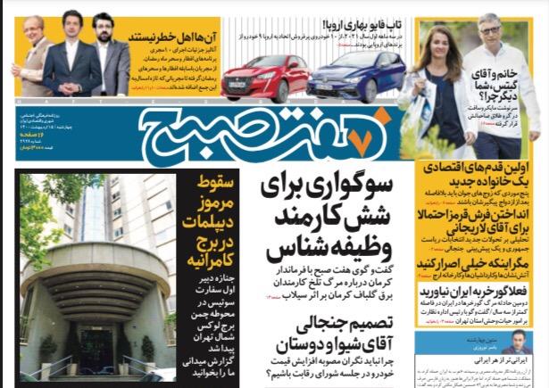 روزنامه هفت صبح  چهارشنبه ۱۵ اردیبهشت ۱۴۰۰ (دانلود)