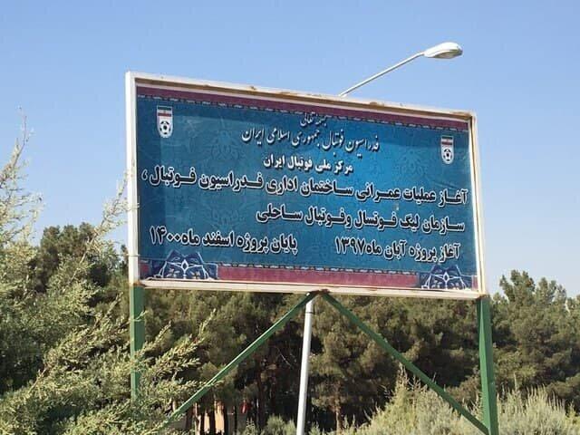 تصاویری از ساختمان جدید فدراسیون فوتبال ایران