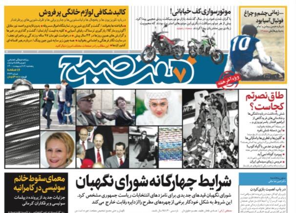 روزنامه هفت صبح  پنجشنبه ۱۶ اردیبهشت ۱۴۰۰ (دانلود)