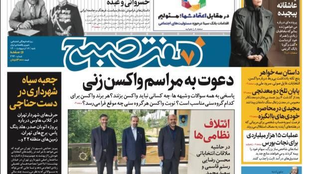 روزنامه هفت صبح  شنبه ۱۸ اردیبهشت ۱۴۰۰ (دانلود)