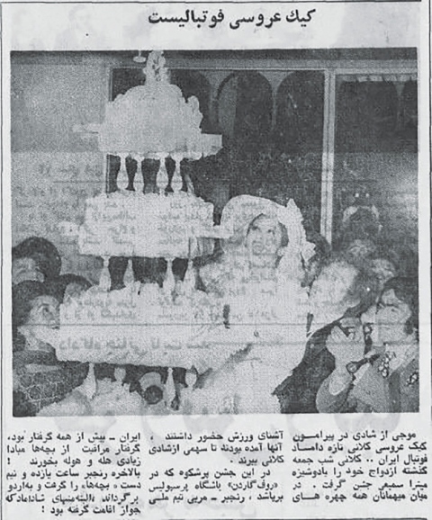 قاب تاریخ   عروسی کلانی، محمدرضا لطفی، ولنتاین و…