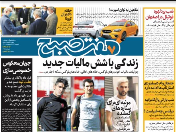 روزنامه هفت صبح  یکشنبه ۱۹ اردیبهشت ۱۴۰۰ (دانلود)