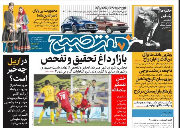 روزنامه هفت صبح  دوشنبه ۲۰  اردیبهشت ۱۴۰۰ (دانلود)