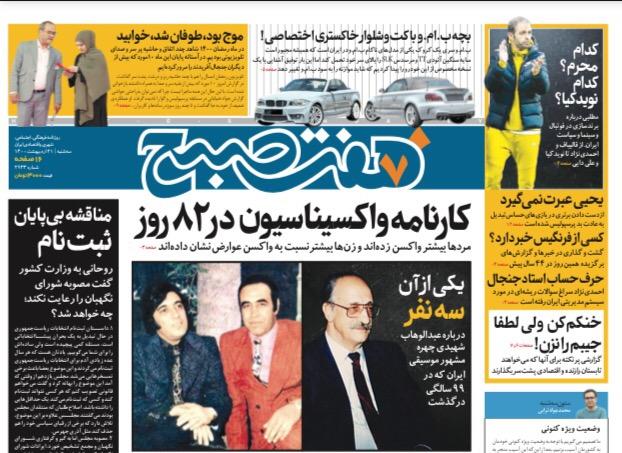 روزنامه هفت صبح  سه شنبه ۲۱  اردیبهشت ۱۴۰۰ (دانلود)