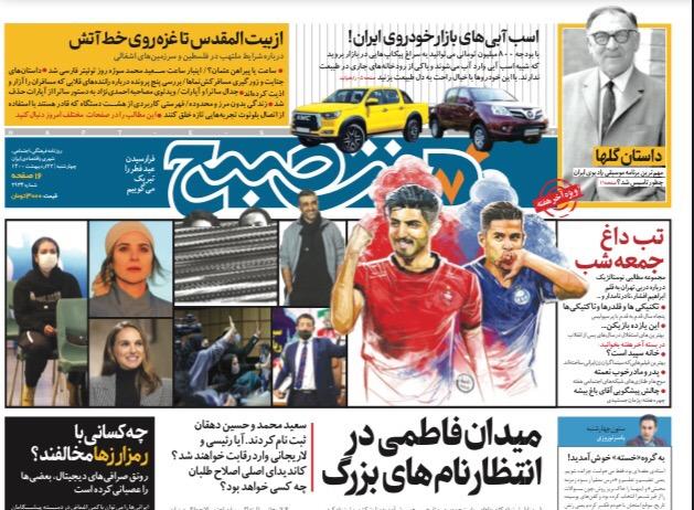 روزنامه هفت صبح  چهارشنبه ۲۲  اردیبهشت ۱۴۰۰ (دانلود)