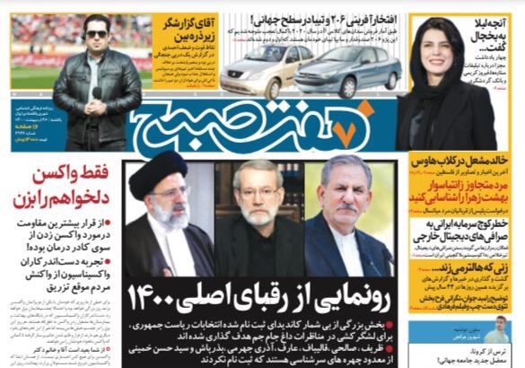 روزنامه هفت صبح  یکشنبه ۲۶  اردیبهشت ۱۴۰۰ (دانلود)