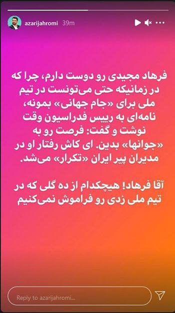 واکنش آذریجهرمی به اظهارات تند مجیدی