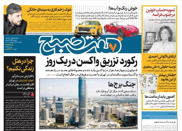 روزنامه هفت صبح دوشنبه ۲۷اردیبهشت ۱۴۰۰ (دانلود)
