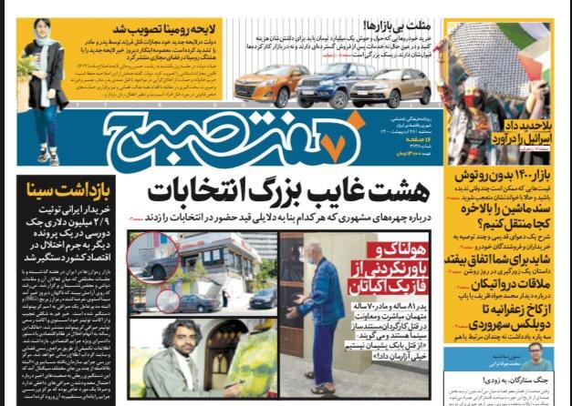 روزنامه هفت صبح  سه شنبه ۲۸  اردیبهشت ۱۴۰۰ (دانلود)