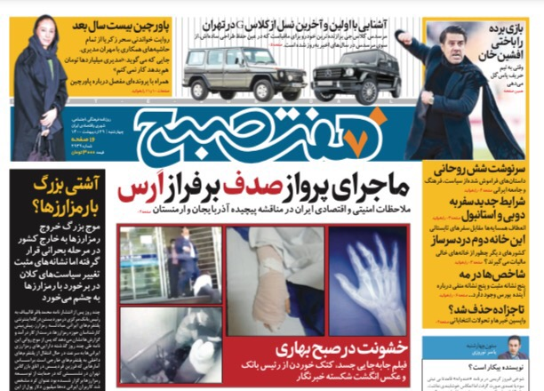 روزنامه هفت صبح  چهارشنبه ۲۹  اردیبهشت ۱۴۰۰ (دانلود)