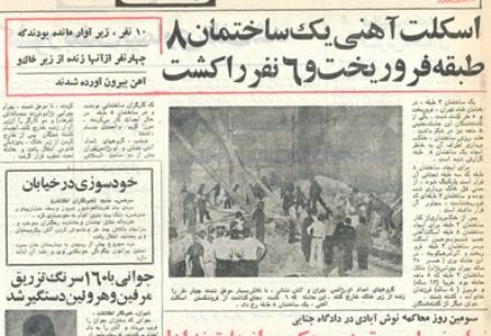 خرده روایتهایی خواندنی از سوم خرداد ۱۳۵۶