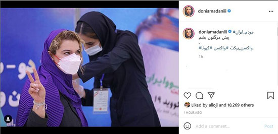 جمله جالب دنیا مدنی بعد از زدن واکسن ایرانی کرونا