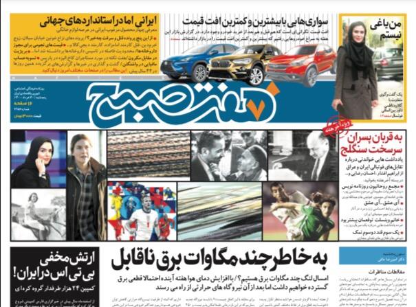 روزنامه هفت صبح  پنجشنبه ۲۰ خرداد ۱۴۰۰ (دانلود)