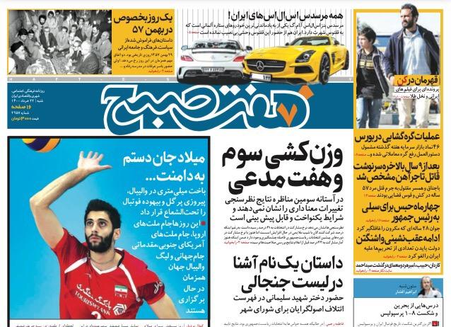 روزنامه هفت صبح  شنبه ۲۲ خرداد ۱۴۰۰ (دانلود)