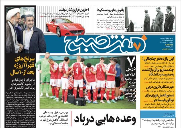 روزنامه هفت صبح  دوشنبه ۲۴ خرداد ۱۴۰۰ (دانلود)