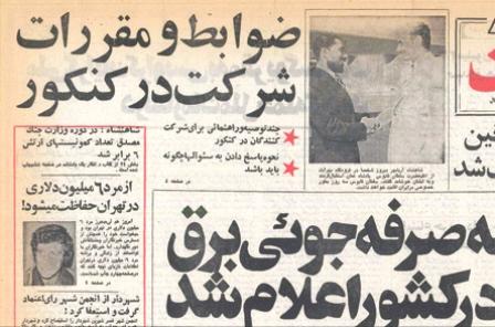 داستان مرد شش میلیون دلاری در تهران