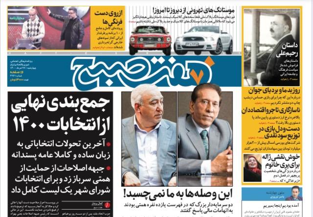 روزنامه هفت صبح  چهارشنبه ۲۶ خرداد ۱۴۰۰ (دانلود)