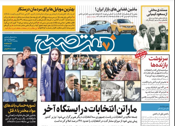 روزنامه هفت صبح  پنجشنبه ۲۷ خرداد ۱۴۰۰ (دانلود)