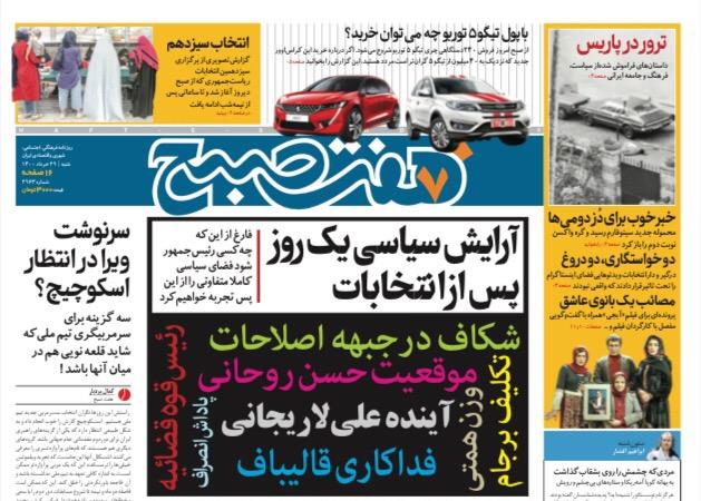روزنامه هفت صبح  شنبه ۲۹ خرداد ۱۴۰۰ (دانلود)