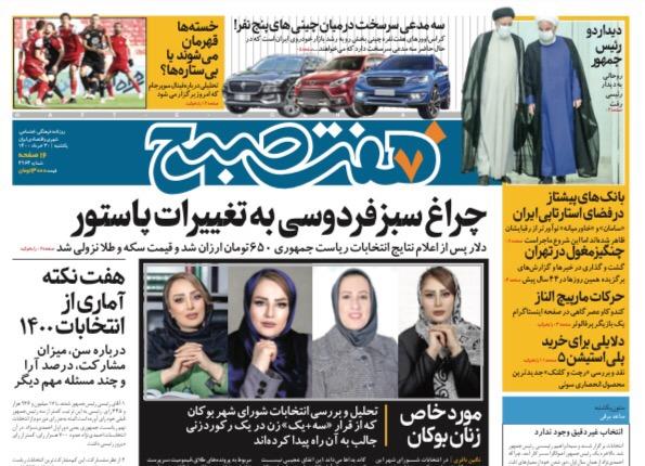 روزنامه هفت صبح  یکشنبه ۳۰ خرداد ۱۴۰۰ (دانلود)