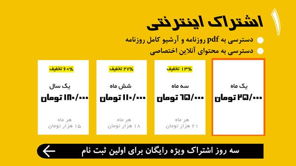 اشتراک اینترنتی روزنامه هفتصبح