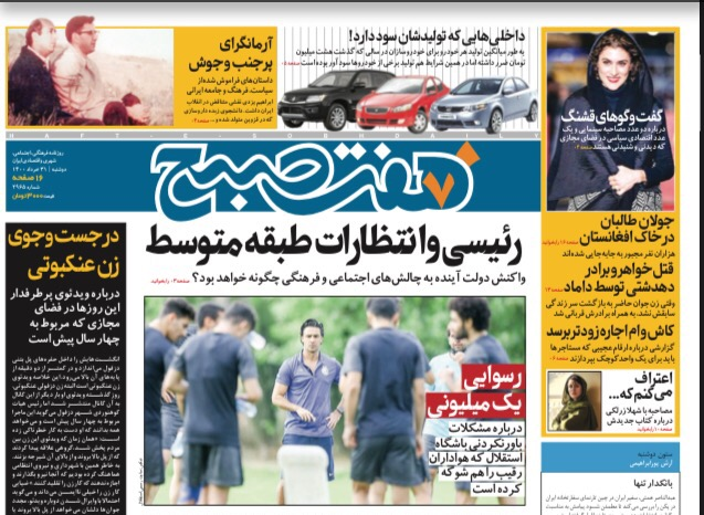 روزنامه هفت صبح  دوشنبه ۳۱ خرداد ۱۴۰۰ (دانلود)