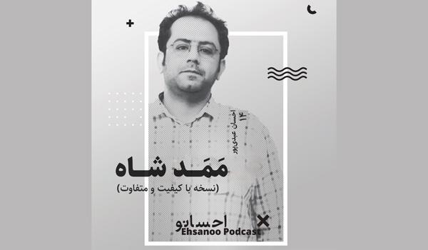 «احسانو» ، احسان عبدیپور